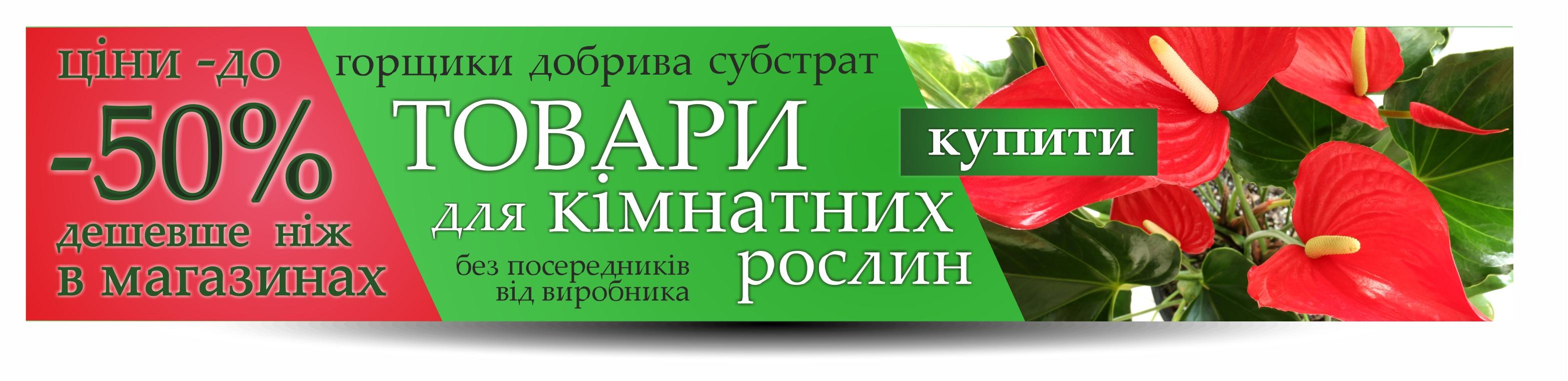 Купить товары по уходу за растениями